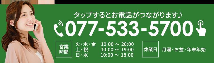 タップするだけでお電話が繋がります!077-533-5700